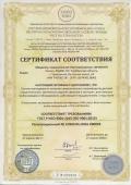 Сертификат соответствия ИСО 9001_2015