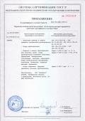 Опоры_приложение 1-2