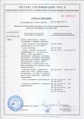Опоры_приложение 1-1