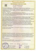 Сертификат ТС ТР 032/2013 на фланцы, заглушки, крепеж
