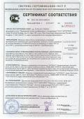 Сертификат соответствия на шпильки, гайки, шайбы